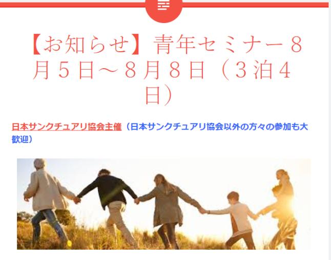 【お知らせ】青年セミナー8月5日~8月8日(3泊4日) – サンクチュアリ NEWS.png